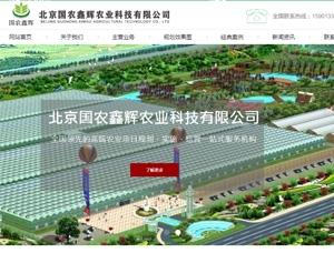 北京國農鑫輝農業科技有限公司